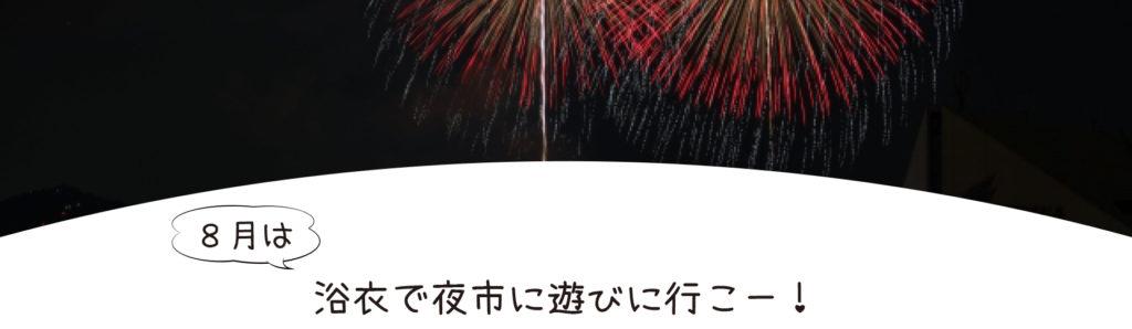 特設ページ~8月の夜市は夏祭り~