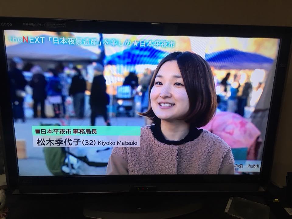 テレビの話。地域の宣伝マン、三保の魔女kikiを目指して。投稿:松木キヨコ