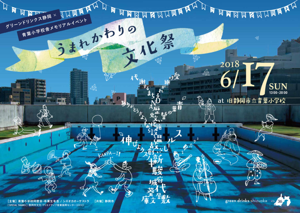 【イベント紹介】「うまれかわりの文化祭」 ×日本平夜市