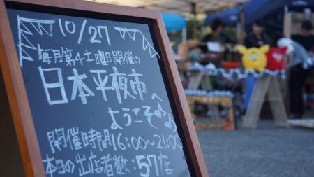 第19回日本平夜市レポート 投稿スタッフ:遠藤雅士