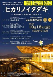 『ヒカリノイタダキ』日本平夜市平日開催します!!!