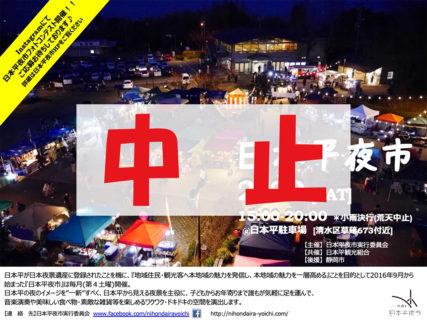 2月の日本平夜市は中止致します。
