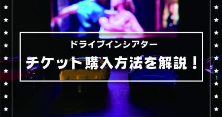 ドライブインシアターのチケット購入(支援)方法を解説!