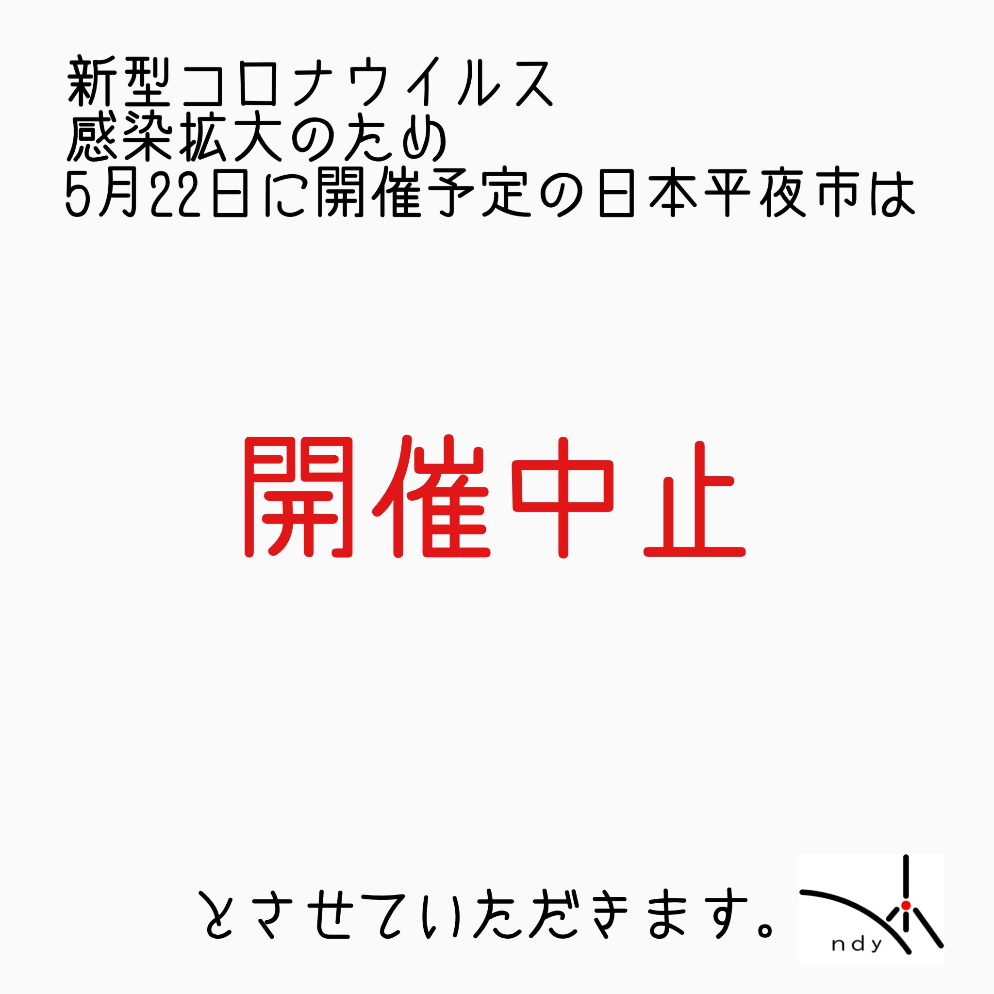 5月22日の日本平夜市は中止となりました。