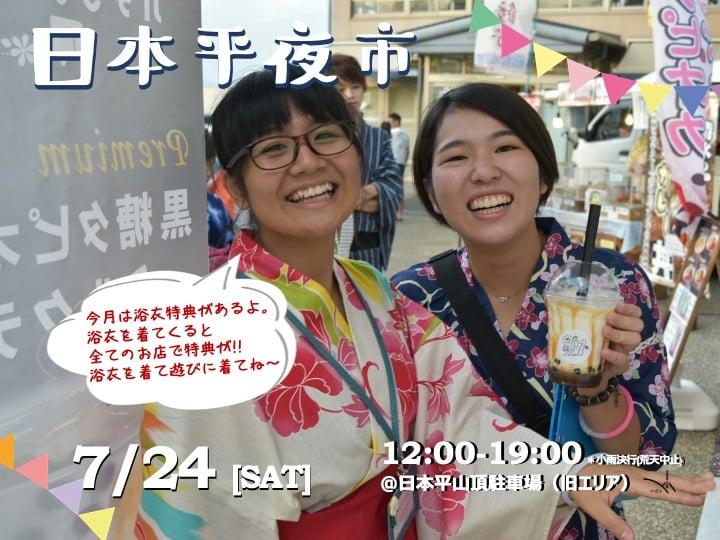 2021年7月の日本平夜市