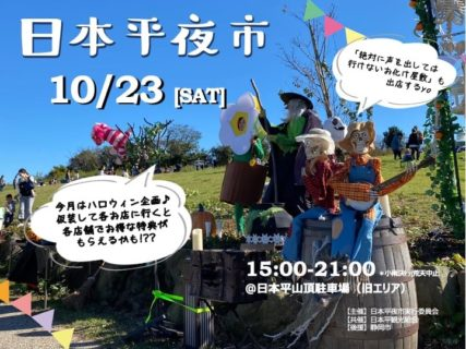 2021年10月の日本平夜市